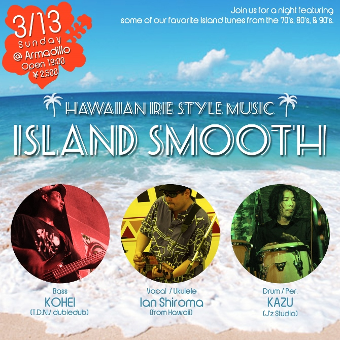 Islandsmooth